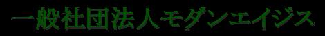 一般社団法人モダンエイジス公式サイト